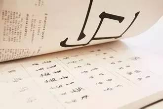 丹的笔顺笔画顺序-汉字书写笔顺规则 为孩子赶紧收藏吧