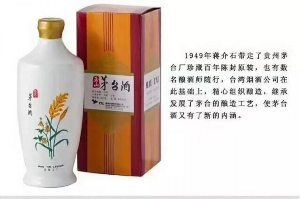 茅台酒的兄弟 台湾原来也有茅台酒 帮趣图片 116381 960x639